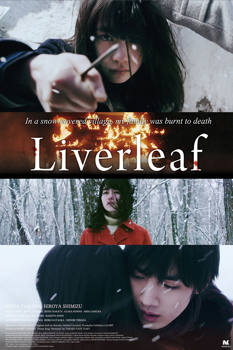 Liverleaf [2018 Japan Movie] Horror, Thriller