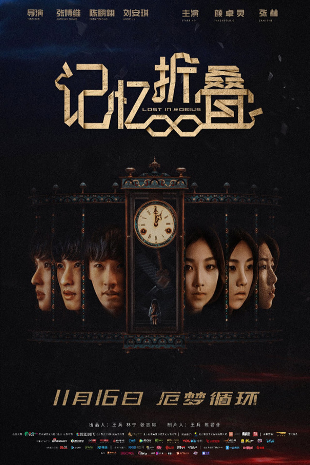 Lost in Mobius [2018 China Movie] Thriller