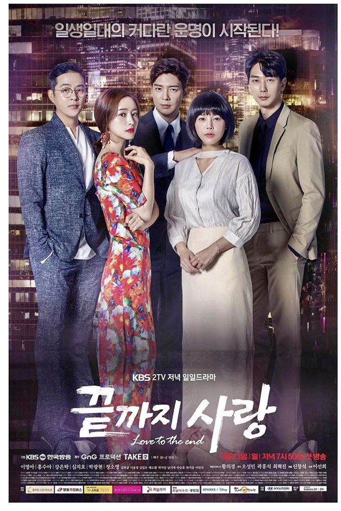 Love to the End [2018 South Korea Series] 99 episodes END (10) Drama, Romance, Family