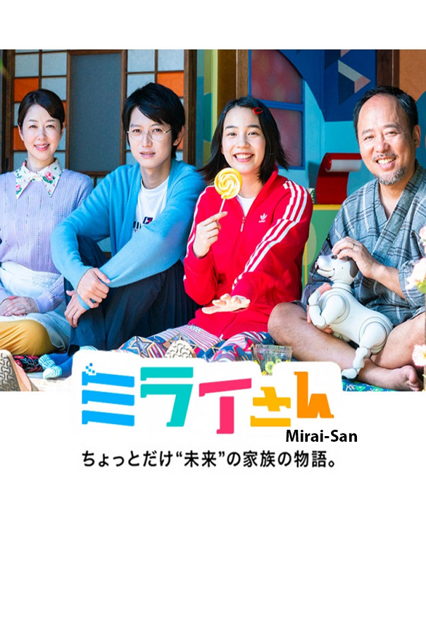 Mirai-San [2018 Japan Series] 5 episodes END (1) Drama