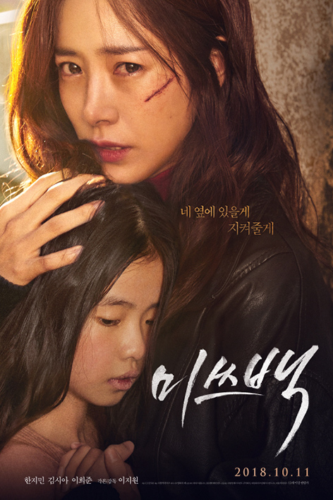 Miss Baek [2018 South Korea Movie] Drama, Thriller, Crime