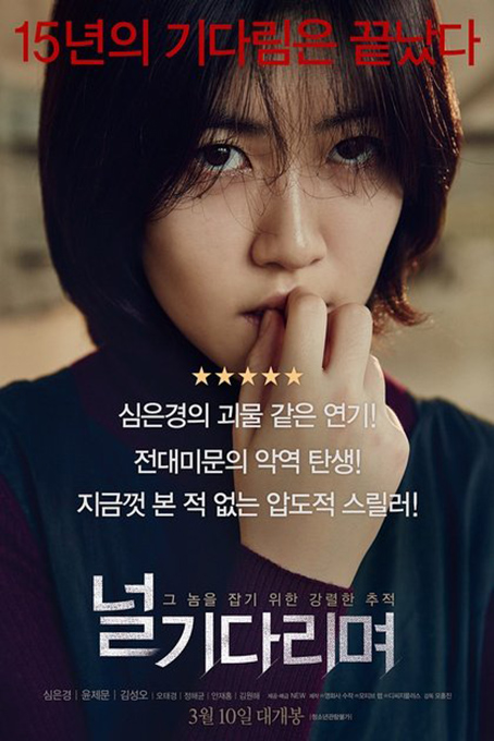 Missing You [2016 South Korea Movie] Drama, Thriller