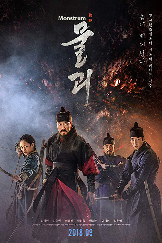 Monstrum [2018 South Korea Movie] Action, Horror