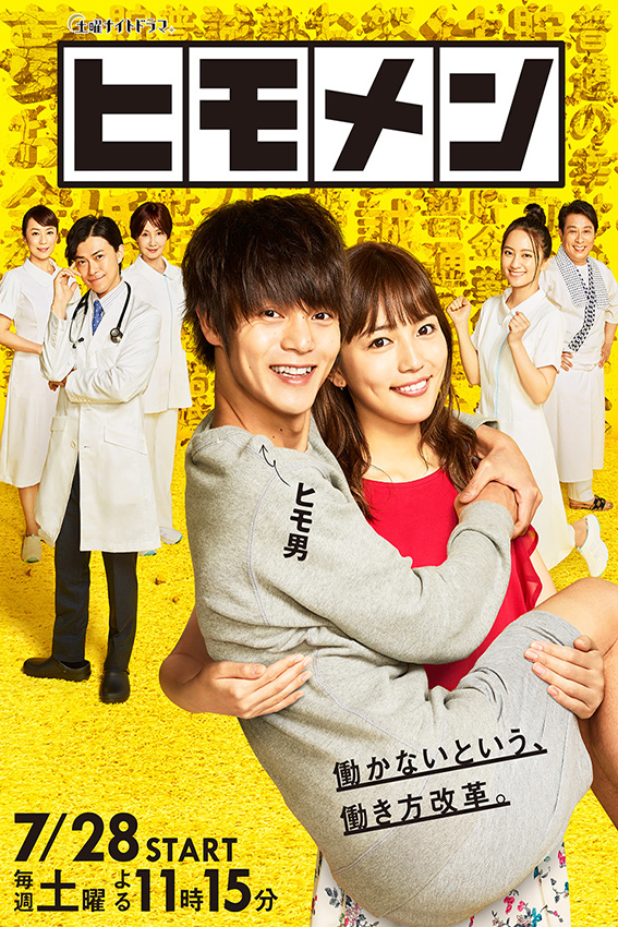 My Moochy Boyfriend [2018 Japan Series] 7 episodes END (1) Drama, Comedy