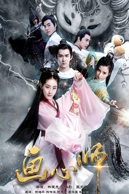 Painting Heart Expert [2017 China Series] 20 episodes END (3) Action, Drama