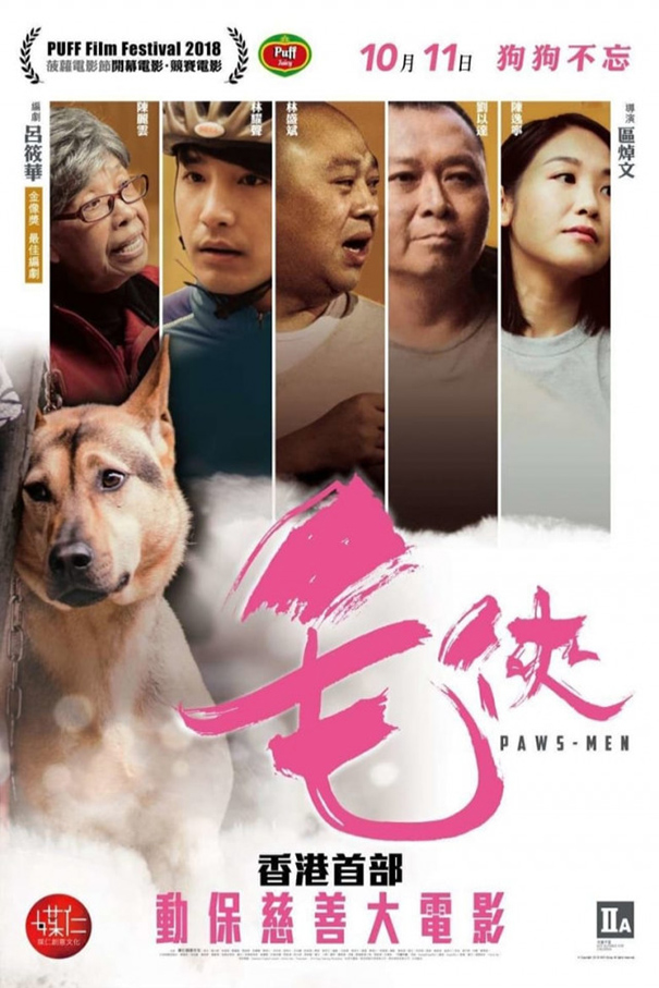 Paws-Men [2018 Hong Kong Movie] Action, Adventure, Family