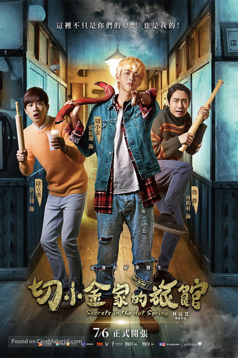 Secrets in the Hot Spring [2018 Taiwan, China Movie] Comedy