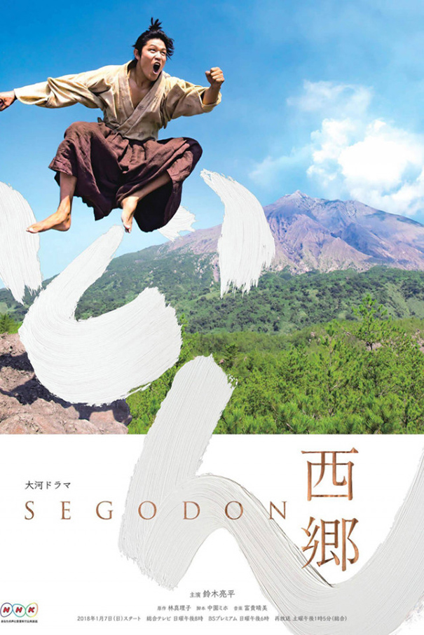 Segodon [2018 Japan Series] 47 episodes END (5) Action, Drama, Adventure
