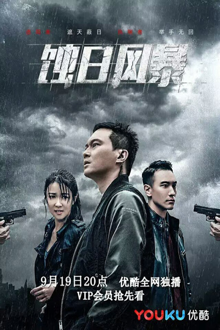 Shadow of Justice [2018 China, Hong Kong Series] 36 episodes END (5) Drama, Thriller
