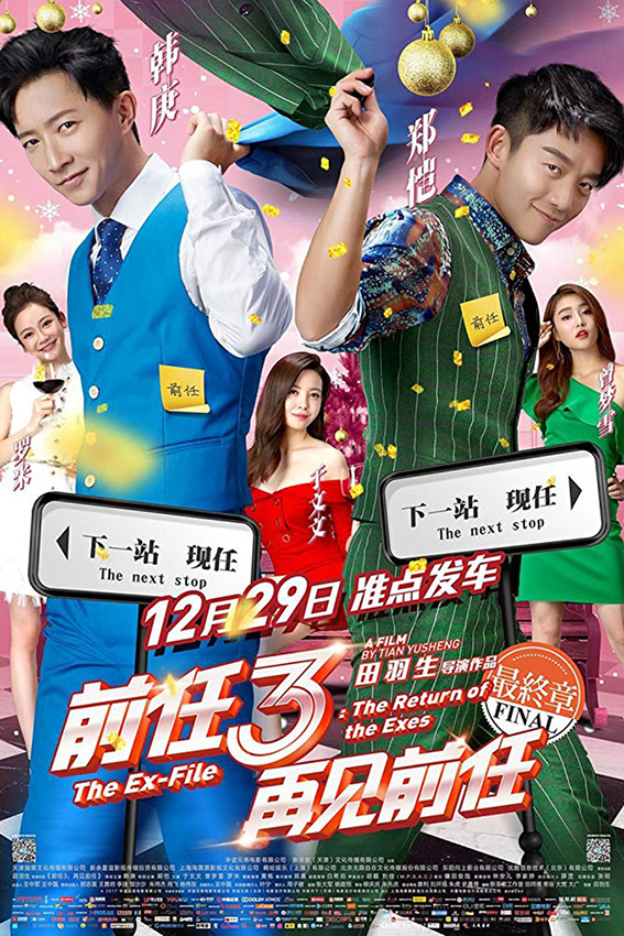 The Ex-File 3: The Return of the Exes [2017 China Movie] Comedy, Romance