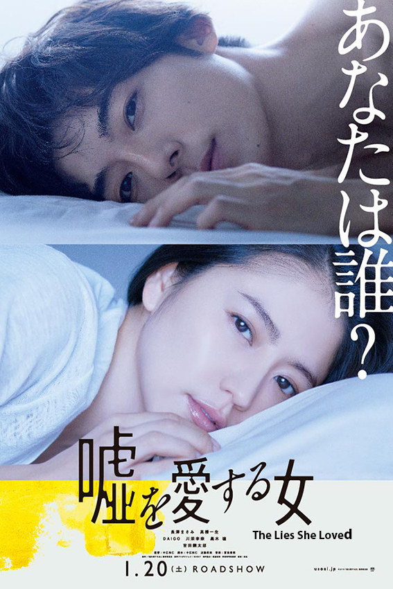 The Lies She Loved [2018 Japan Movie] Mystery, Romance