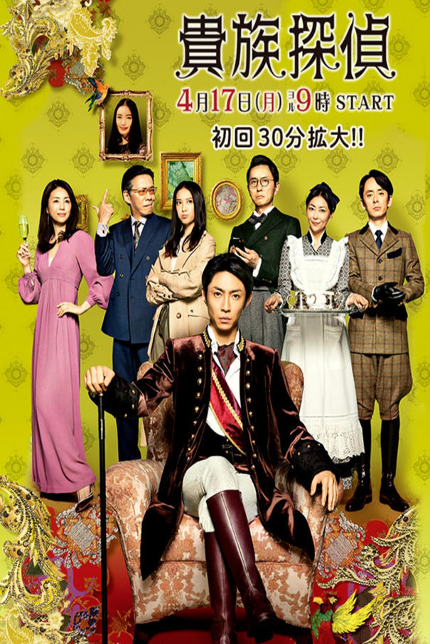 The Noble Detective [2017 Japan Series] 11 episodes END (2) Drama, Comedy, Crime