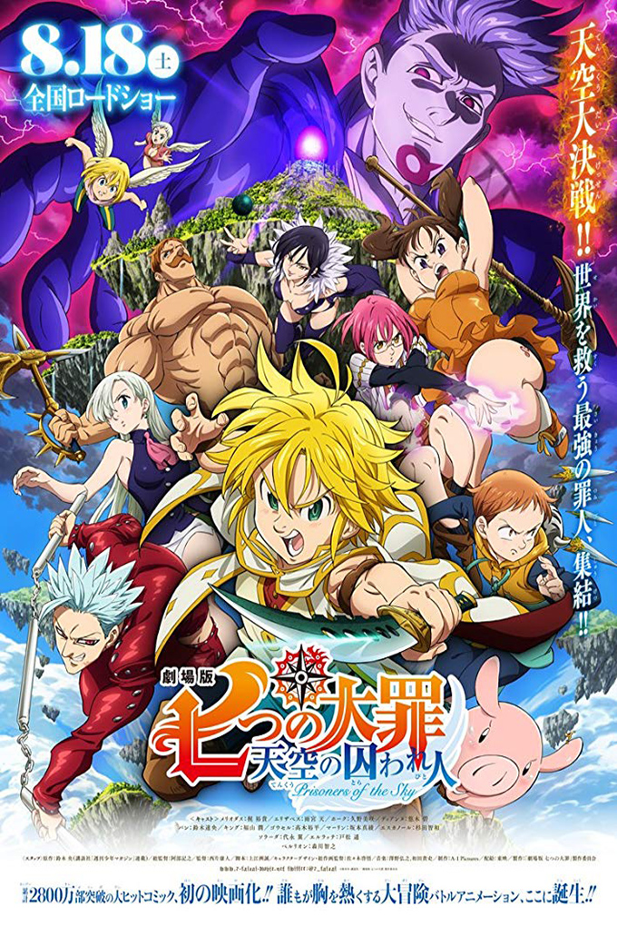 The Seven Deadly Sins: Prisoners of the Sky [2018 Japan Movie] Animation