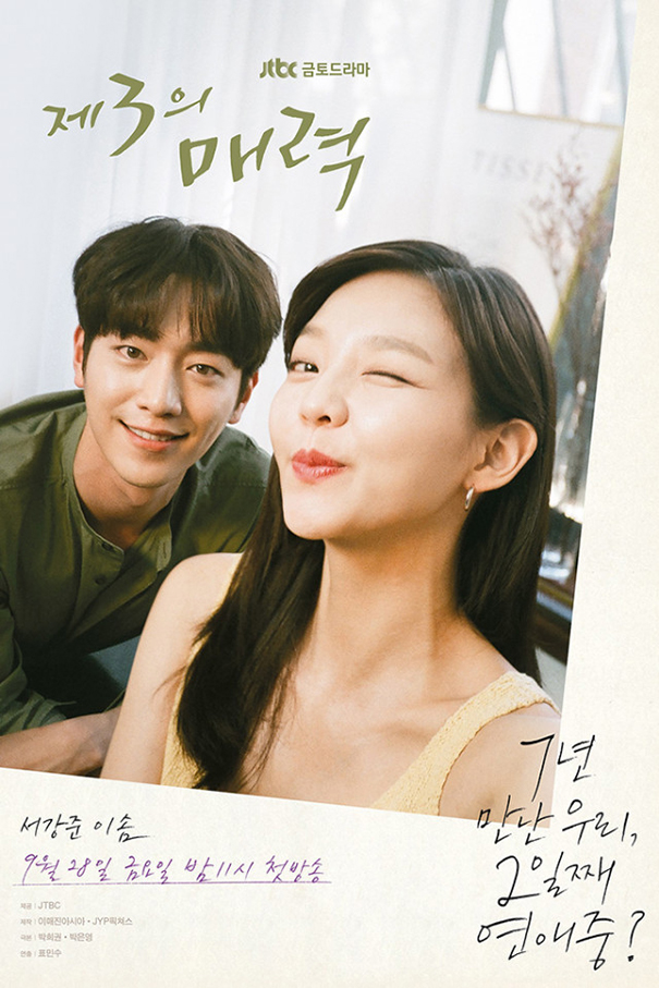 The Third Charm [2018 South Korea Series] 16 episodes END (3) Drama