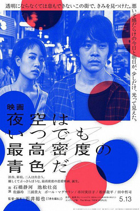 The Tokyo Night Sky Is Always the Densest Shade of Blue [2017 Japan Movie] Drama