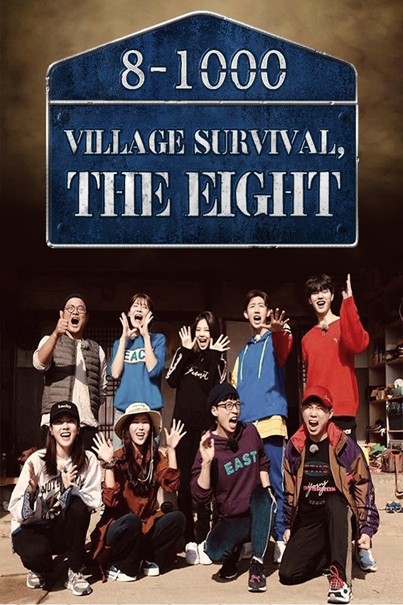 Village Survival The Eight [2018 South Korea Series] 6 episodes END (1) Variery show