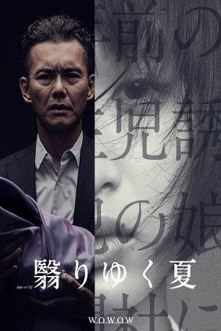 A Fading Summer [2015 Japan Movie] Crime, Mystery