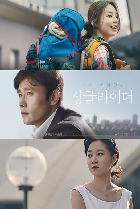 A Single Rider [2017 South Korea Movie] Drama