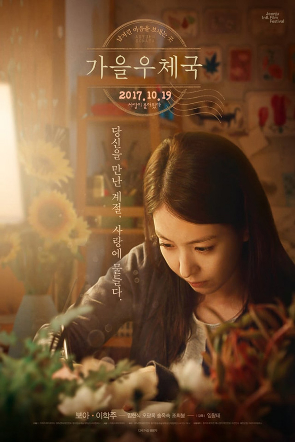 Autumn Sonata [2017 South Korea Movie] Drama, Romance