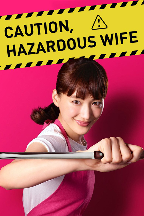 Caution Hazardous Wife [2017 Japan Series] 10 episodes END (2) Drama