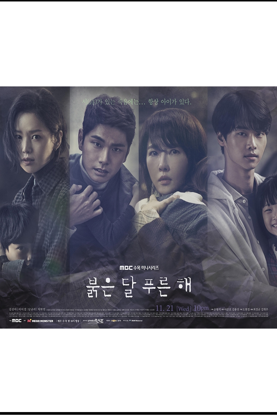 Children of Nobody [2018 South Korea Series] 32 episodes END (4) Crime, Mystery