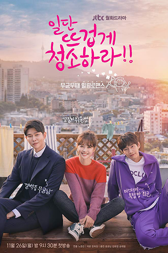 Clean With Passion For Now [2018 South Korea Series] 16 episodes END (3) Comedy, Romance