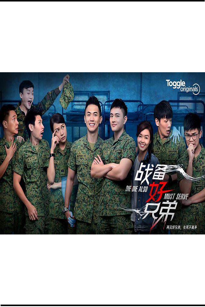 Die Die Also Must Serve [2018 Singapore Series] 14 episodes END (3) Drama