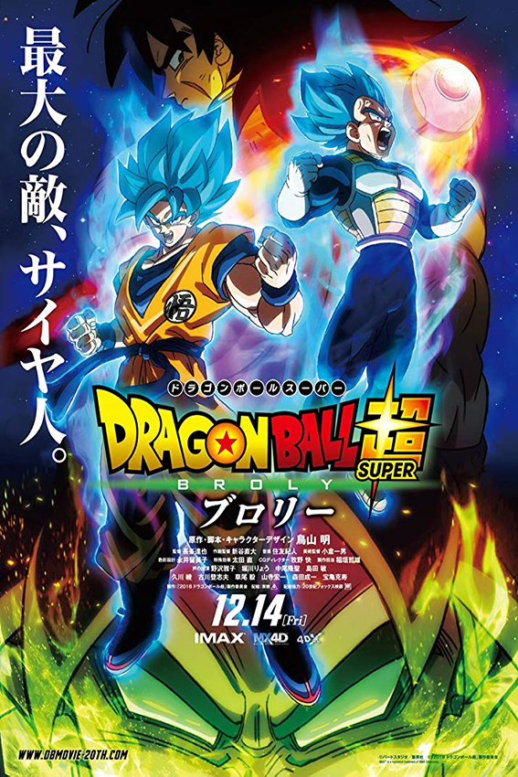 Dragon Ball Super: Broly [2018 Japan Movie] Animation, Action