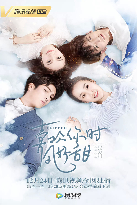 Flipped [2018 China Series] 24 episodes END (4) Romance