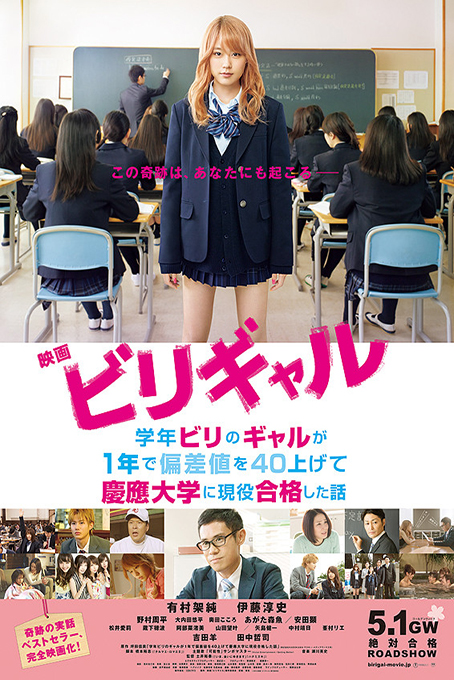 Flying Colors [2015 Japan Movie] Drama, Comedy