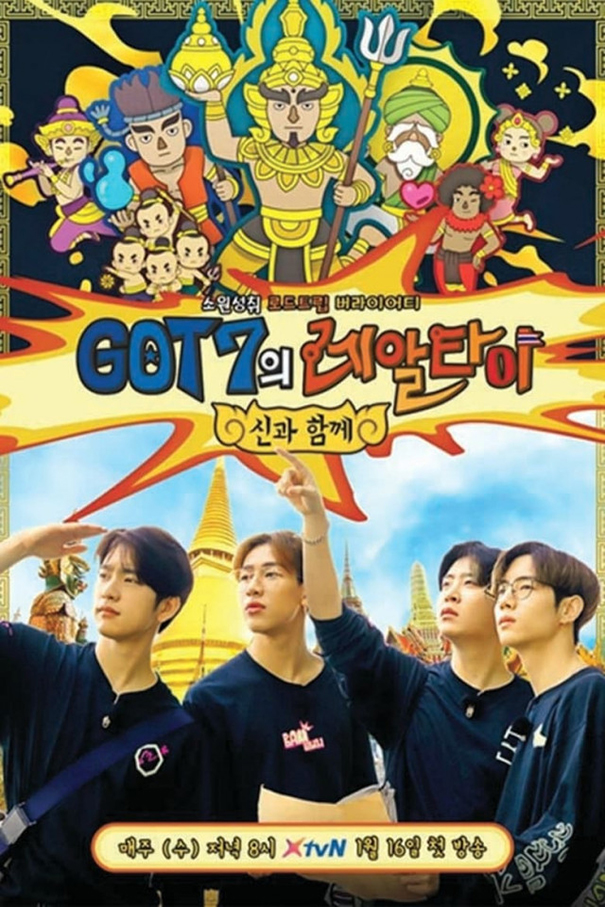GOT7's Real Thai [2019 South Korea Series] 5 episodes END (1) Reality TV