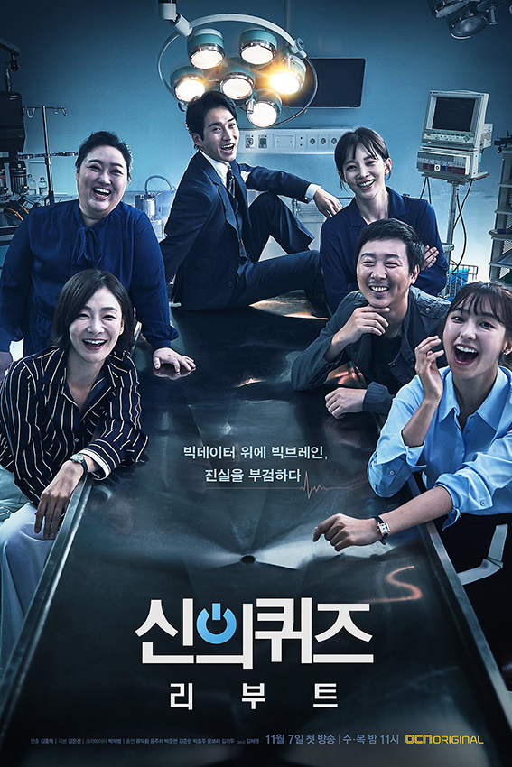 God's Quiz SEASON 5 [2018 South Korea Series] 16 episodes END (3) Crime, Drama