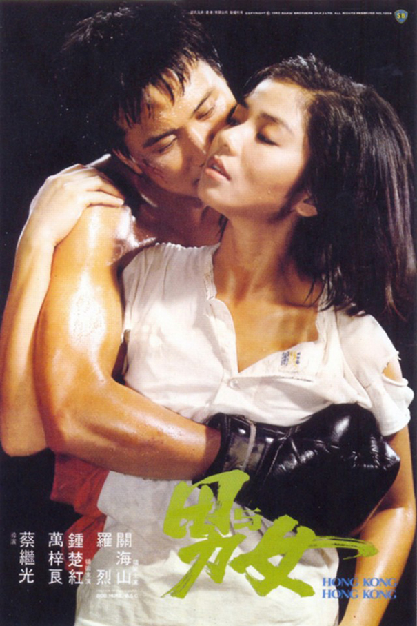 Hong Kong, Hong Kong [1983 Hong Kong Movie] Adult, Romance