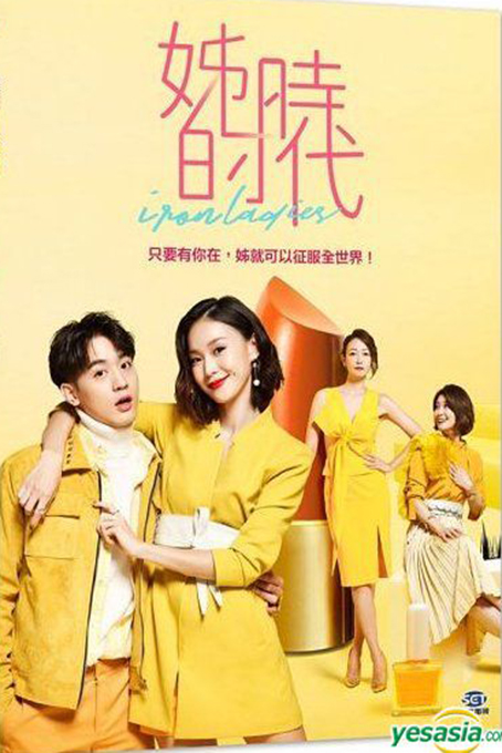 Iron Ladies [2018 Taiwan Series] 13 episodes END (2) Drama
