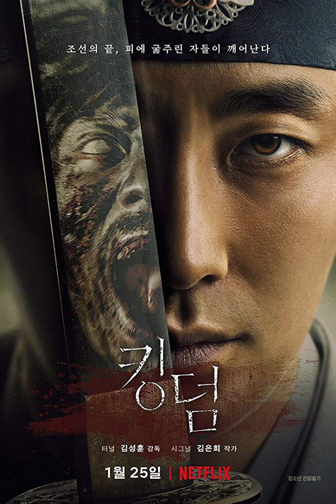 Kingdom [2018 South Korea Series] 6 episodes END (1) Action, Thriller
