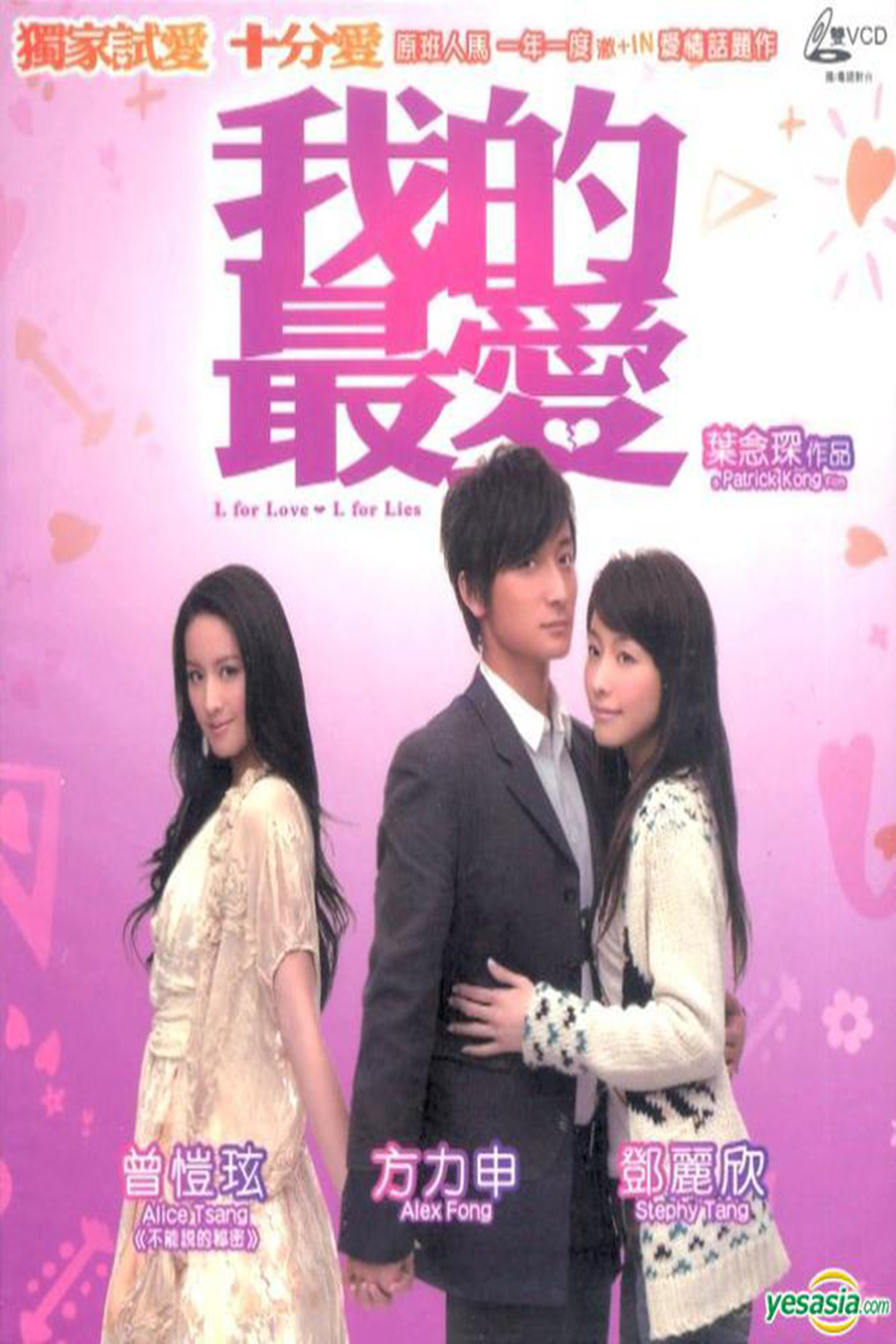 L for Love L for Lies [2008 Hong Kong Movie] Romance