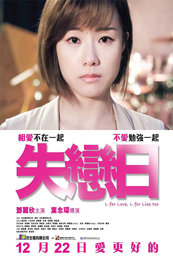 L for Love, L for Lies Too [2016 Hong Kong Movie] Drama, Comedy