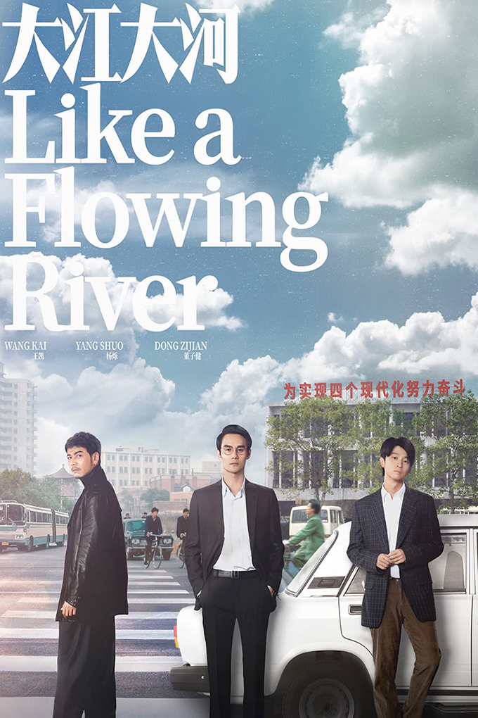 Like a Flowing River [2018 China Series] 48 episodes END (5) Drama, Life