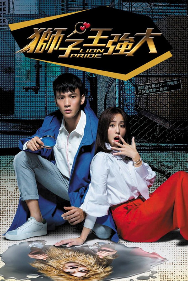 Lion Pride [2017 Taiwan Series] 16 episodes END (3) Drama, Romance
