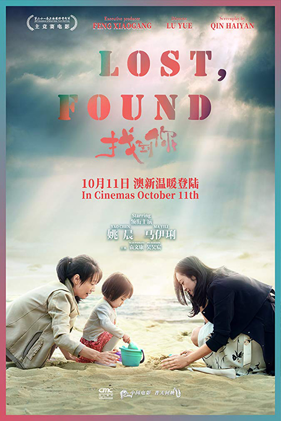 Lost Found [2018 China Movie] Mystery, Thriller