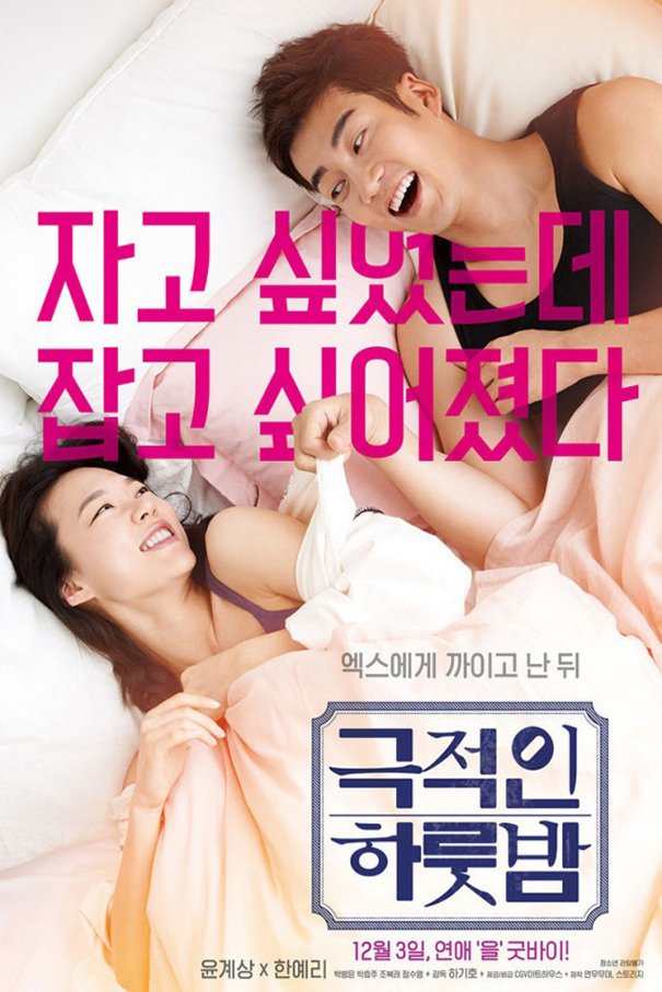 Love Guide for Dumpees [2015 South Korea Movie] Comedy, Romance