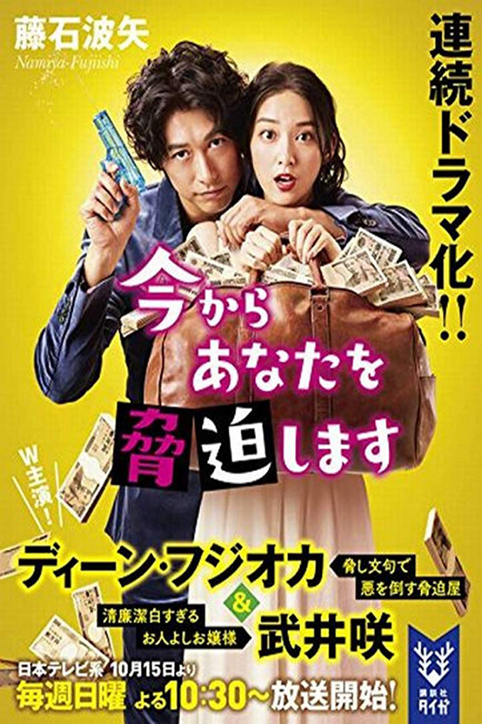 May I Blackmail You? [2017 Japan Series] 9 episodes END (2) Mystery
