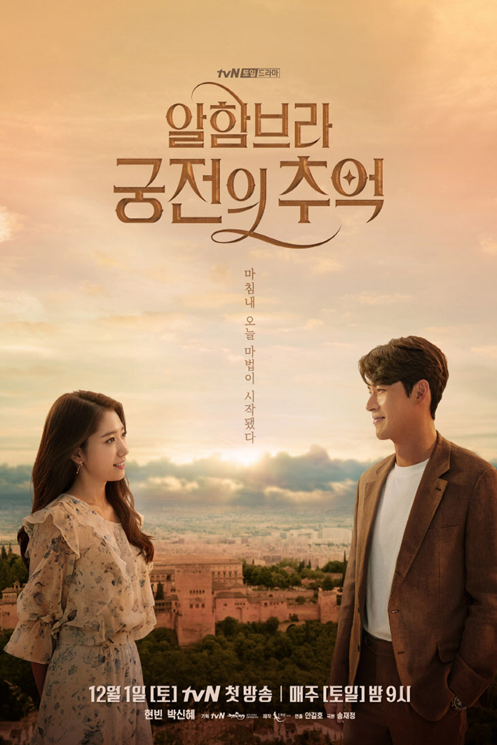 Memories of the Alhambra [2018 South Korea Series] 16 episodes END (3) Fantasy, Romance