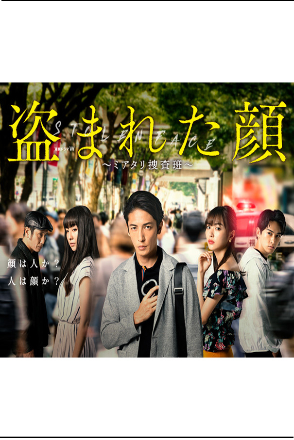 Nusumareta Kao aka. Stolen Face [2019 Japan Series] 5 episodes END (1) Drama, Crime