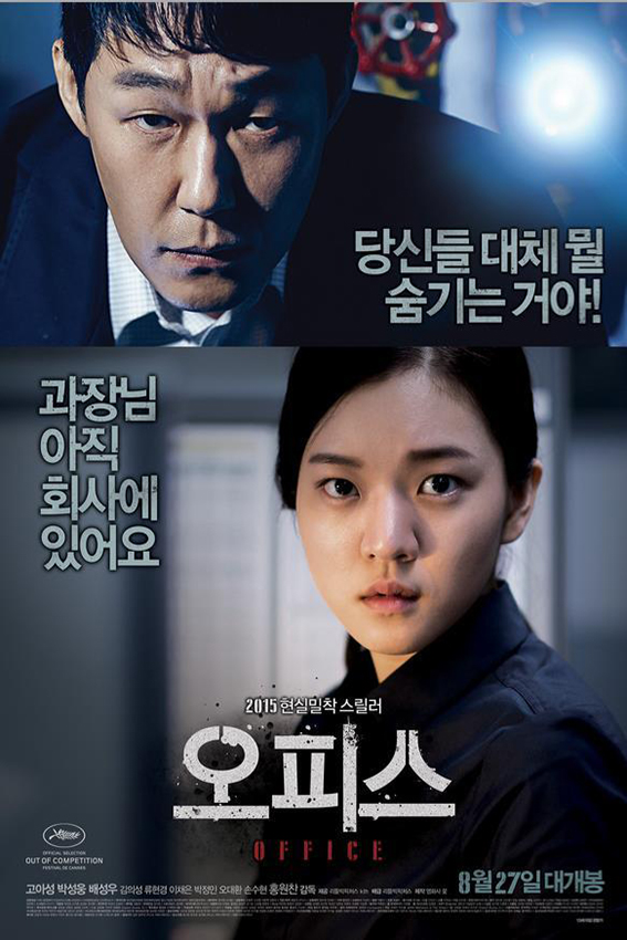 Office [2015 South Korea Movie] Mystery, Thriller