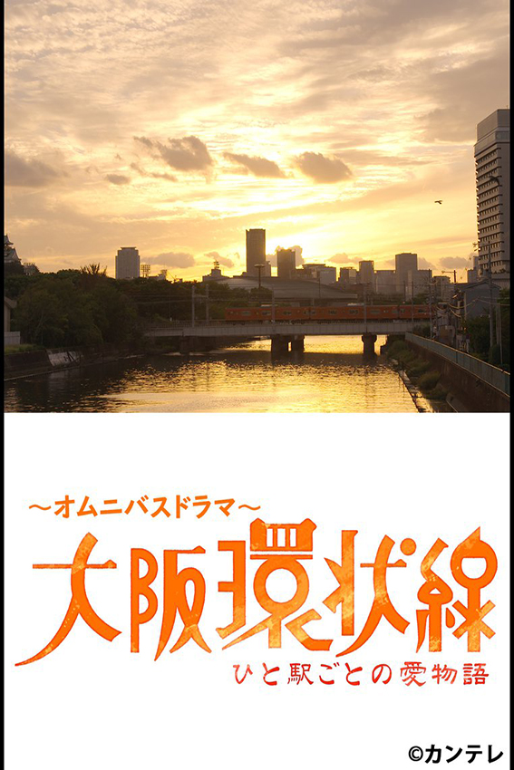 Osaka Loop Line: A Love Story at Each Station [2016 Japan Series] 10 episodes END (2) Drama, Romance
