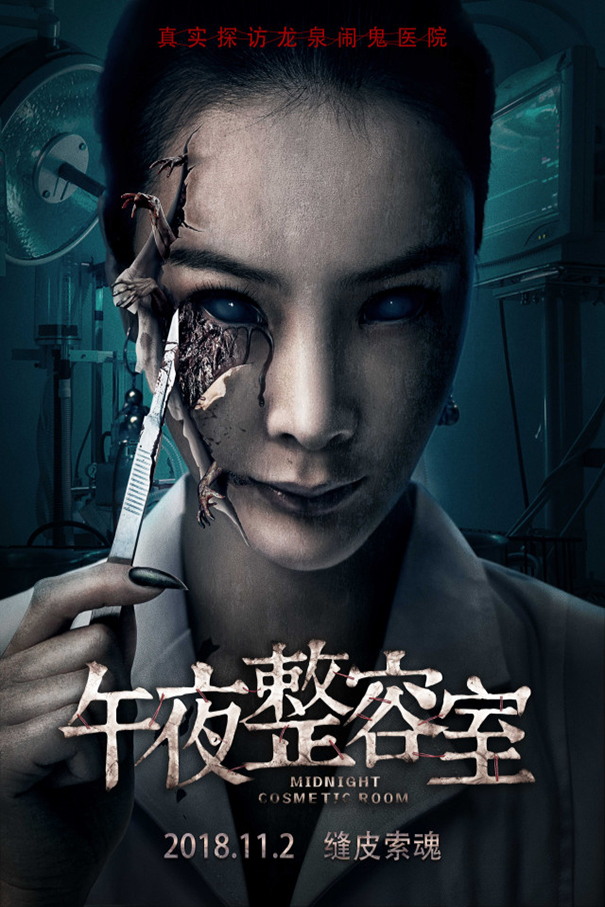 Painted Skin: The Double Mask [2018 China Movie] Horror