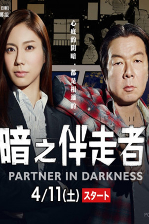 Partner in Darkness SEASON 2 [2018 Japan Series] 5 episodes END (1) Crime, Mystery