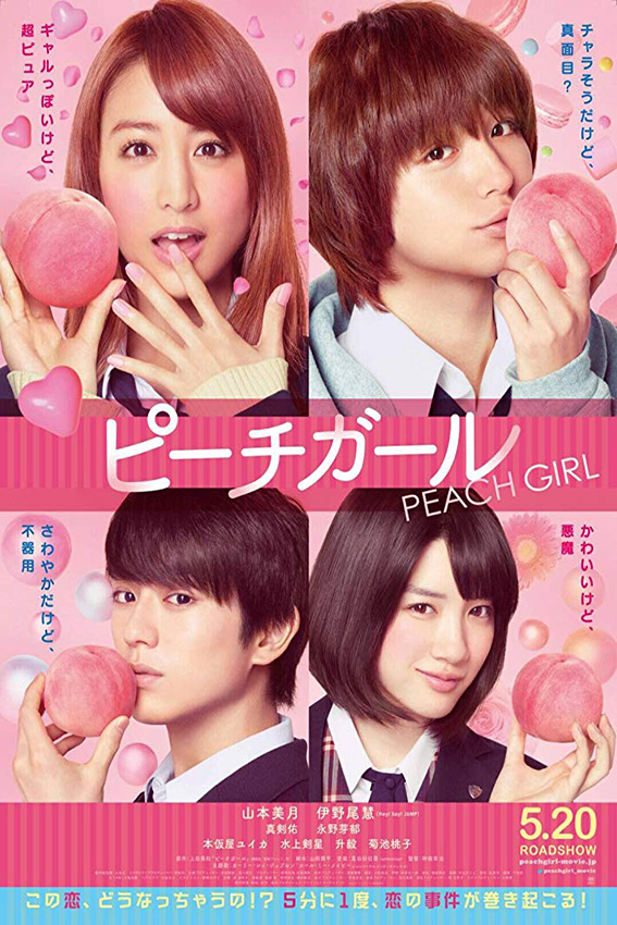 Peach Girl [2017 Japan Movie] Drama, Comedy