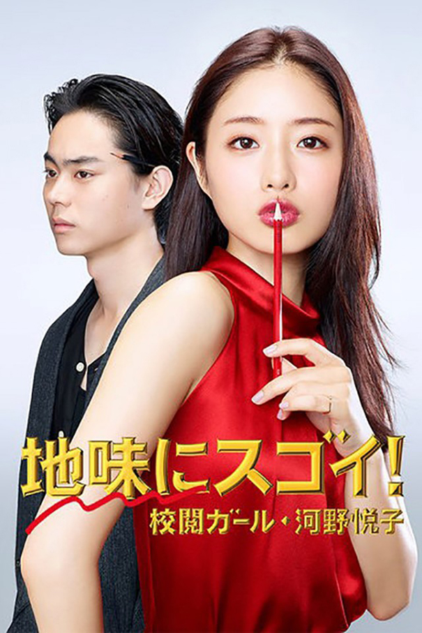 Pretty Proofreader [2016 Japan Series] 10 episodes END (2) Drama, Comedy